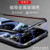 三星手機殼s8玻璃萬磁王s9個性創意note8全包防摔s9 透明超薄s8 潮牌 科炫數位