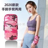 跑步手機臂包手機袋手拿男女款通用手臂帶手腕包裝備運動手機臂套 喵小姐