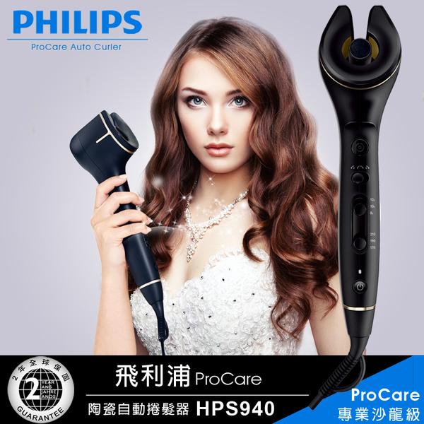 飛利浦 PHILIPS 專業沙龍級鈦金屬陶瓷自動捲髮器 HPS940