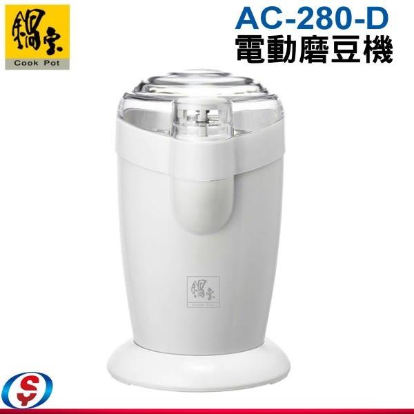 【信源】鍋寶 不鏽鋼研磨槽電動磨豆機 AC-280-D