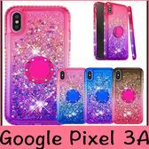 【萌萌噠】谷歌 Google Pixel 3A XL 創意邊鑽漸變閃粉流沙 360度旋轉支架 全包四角加厚防摔軟殼手機殼