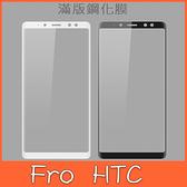HTC U12+ U19e 滿版玻璃貼 滿版鋼化膜 螢幕保護貼 9H鋼化玻璃貼