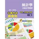 公職考試講重點(統計學含統計學概要)