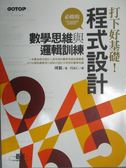 【書寶二手書T1/科學_XCG】打下好基礎:程式設計必修的數學思維與邏輯訓練_周穎,  H&C