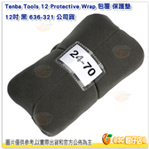 Tenba Tools 12 Protective Wrap 包覆 保護墊 12吋 黑 636-321 公司貨 相機包布 防潑水 包巾 包布