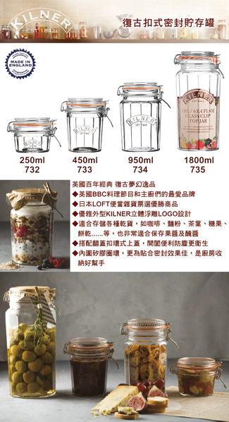 【KILNER】復古扣式密封貯存罐 950ml
