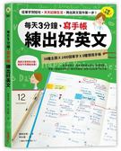 (二手書)每天3分鐘,寫手帳練出好英文:從單字到短句,天天記錄生活,跨出英文寫作..