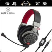 【海恩數位】日本鐵三角 ATH-PDG1 電競用開放型耳機麥克風組