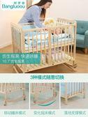 嬰兒床拼接大床新生兒實木寶寶搖籃床BB床多功能簡易兒童床xw