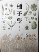 (二手書)種子學