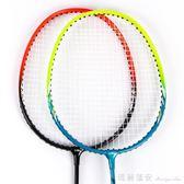 羽毛球拍單拍雙拍2支成人健身初學者超輕耐打igo 瑪麗蓮安