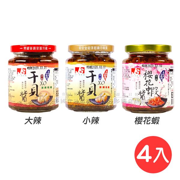 澎湖名產XO醬小罐 4入組任選[TW00234] 千御國際