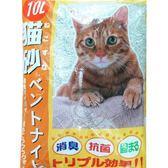 【 ZOO寵物樂園 】大包裝經濟實惠★抗菌除臭貓砂 (10L/包)
