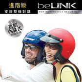 beLINK 無線騎士機車安全帽內裝式藍牙耳機 (進階版-支援對講) - 2入