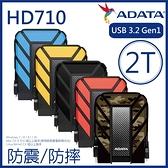 ADATA 威剛 2TB HD710 USB 3.2 Gen1 2T 隨身硬碟 軍規 防撞 2.5吋外接硬碟
