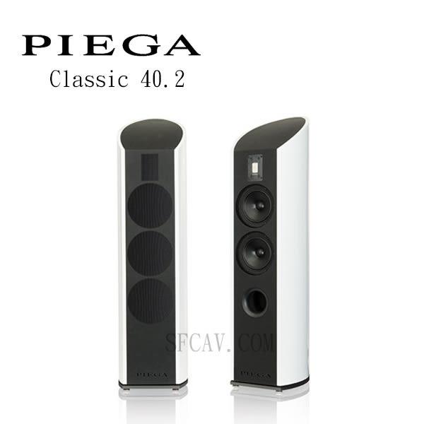 【竹北勝豐群音響】PIEGA  Classic 40.2   2 1/2音路落地型喇叭(white)