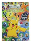 【卡漫城】 寶可夢 圖鑑 ㊣版 皮卡丘 精靈收藏 Pokemon 遊戲 貼紙 神奇寶貝 海報 精靈 怪物 收集