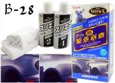 日本 林鈴 專業級 AB劑 PRO 鈑金刮痕消除劑 B-28 車身刮痕去除 刮痕消除 刮痕拔除 烤漆修護