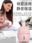 USB補水儀加濕器usb家用靜音臥室孕婦嬰兒卡通可愛臉部女送禮物迷你小型空氣 DF 全館艾維朵
