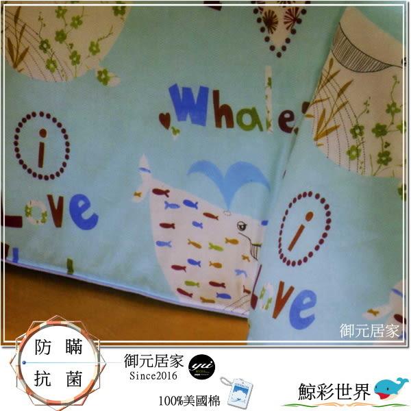 防瞞抗菌【薄床包】5*6.2尺/雙人『鯨彩世界』嚴選精梳棉/三件套