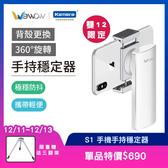 #雙12限定 Wewow S1 手機手持穩定器 直播神器 單品限定$690