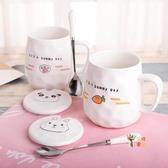 馬克杯 可愛創意杯子陶瓷個性潮流馬克杯帶蓋勺早餐杯家用咖啡喝水杯少女 4色