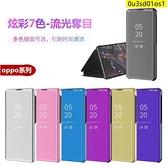 側翻皮套 鏡面翻蓋 OPPO reno2 reno4 eno5 Realme X3 X50 X7 pro 手機保護殼