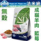 ◆MIX米克斯◆Farmina法米納-ND成貓無穀糧-羊肉藍莓(GC-3) -5公斤 ,WDJ推薦