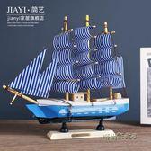 實木一帆風順帆船地中海房間酒櫃裝飾品家居帆船模型擺件工藝擺設Igo「時尚彩虹屋」