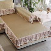 618大促夏天冰絲沙發墊夏季簡約現代涼席坐墊客廳沙發套沙發巾靠背扶手巾