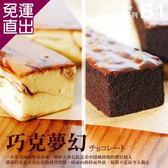 品屋. 預購-甜點小舖 - B1巧克力蛋糕禮盒(2條入/盒,共2盒)EF9020013【免運直出】
