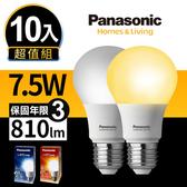 Panasonic 國際牌 10入超值組 7.5W LED 燈泡E27白光/黃光 各5入