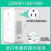 戴森電源變壓器100/110v轉220v電壓轉換美國日本家用吹風機電飯煲HM 衣櫥秘密