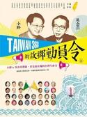 (二手書)TAIWAN 368 新故鄉動員令(2)海線/平原:小野&吳念真帶路,看見最在地的..