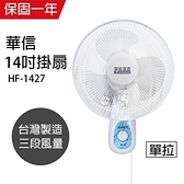 【南紡購物中心】【華信】MIT 台灣製造14吋單拉掛壁扇/電風扇/涼風扇 HF-1427