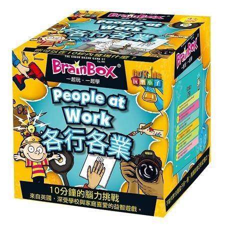 『高雄龐奇桌遊』 大腦益智盒 各行各業 BrainBox people at work 繁體中文版 正版桌上遊戲專賣店