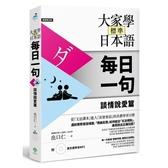 大家學標準日本語每日一句談情說愛篇(附東京標準音MP3