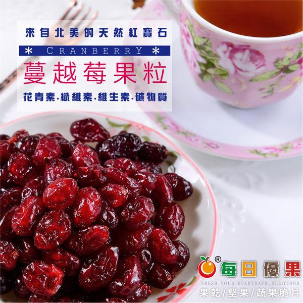 特級蔓越莓乾果粒300G 每日優果