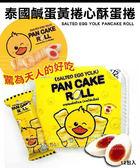 【2wenty6ix】泰國《超人氣》泰國鹹蛋黃鬆餅捲心酥蛋捲 (一盒12包入)