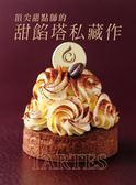 頂尖甜點師的甜餡塔私藏作:從不輕易妥協!對於品質的堅持,讓層層美味綻放於味蕾..