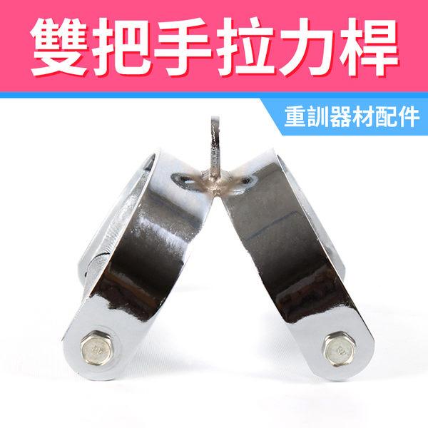 【專業拉力器】雙把手拉力桿/三頭肌拉桿/實心拉桿/重訓配件