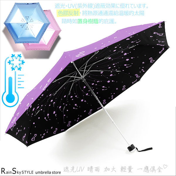 【RainSKY】許願心雙絲印-抗UV晴雨傘 /傘UV傘非自動傘防曬傘防風傘陽傘洋傘折傘大傘+1
