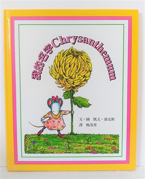 (二手書)我的名字Chrysanthemum