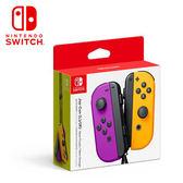 【預購NS 原廠周邊】任天堂 Switch Joy-Con 左右手把 電光紫/電光橙