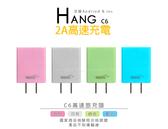 【HANG C6 】商檢局BSMI認證 高速2A 適用全系列 iOS 安卓系統 快速 旅充頭充電頭快充頭手機充電頭座