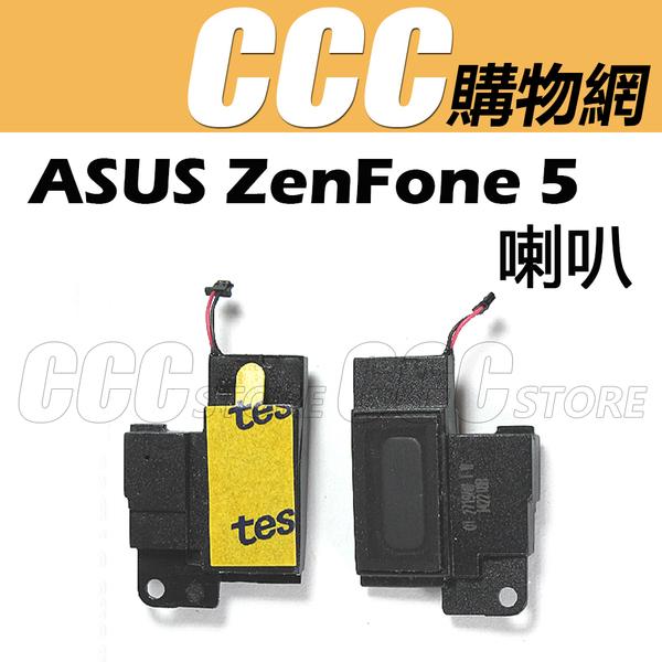 ASUS ZenFone 5 喇叭 揚聲器 華碩 ZenFone 5 喇叭 DIY 專業 零件 維修