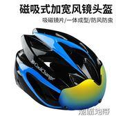 酷改一體成型防蟲網 騎行頭盔 山地公路腳踏車頭盔騎行裝備男女【潮咖地帶】