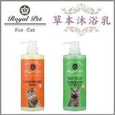 *KING WANG*Royal Pet 皇家寵物《貓咪專用/貓咪非藥性除蚤》洗毛精-500ml