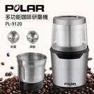 豬頭電器(^OO^) –POLAR普樂 多功能咖啡研磨機-雙杯組【PL-9120】