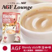 日本 AGF Blendy stick 即溶咖啡 香醇咖啡 (7入) 咖啡 70g 辦公室良伴 進口食品